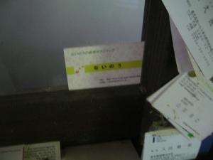 大畑駅の名刺